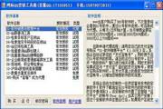 网际QQ群邮件采集器