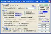 QQ文件接收秘书