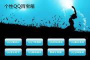 个性QQ百宝箱