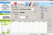 中国联通缴费系统