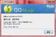 QQmusic2010