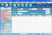捷易通第十代自动充值软件系统