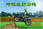 特技越野摩托车