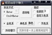 昭君QQ彩字聊天工具