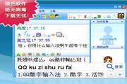 我是火星人-QQ酷字输入法
