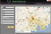 极速IP地图定位器