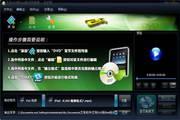 艾奇DVD到iPad格式转换器软件