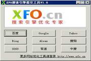 xfo搜索引擎提交工具