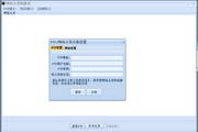动态网站主页转静态工具