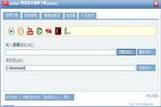 Wat视频下载器(xmlbar)