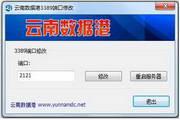云南数据港服务器3389端口修改器