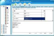 好易网管计算机监控软件家庭单机版