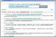 站长快车同IP网站查询工具