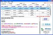 上海电信套餐列表
