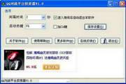 QQ对战平台挤房器
