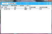 局域网屏幕监视录像系统