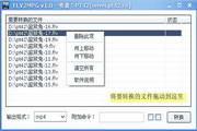 FLV视频转换工具(FLV2MPG)