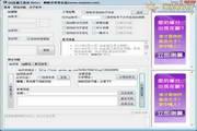 QQ全能工具包