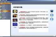 网络推广软件-e商营销宝(企业版)