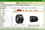 B1B电子商务网站比价工具