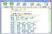 菠萝电脑版WAP浏览器