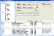 水淼·网络舆情监控系统