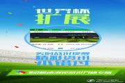 360极速浏览器 世界杯专版