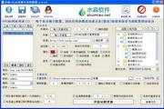 水淼·OTCMS站群文章更新器
