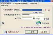 日盛阿里重发大师软件-诚信通版