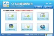 CF卡数据恢复软件工具