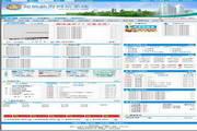 超能政府网站系统