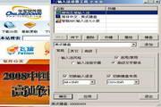 IMETool - 输入法设置工具