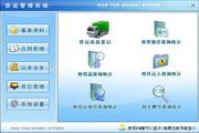 宏達貨運管理系統 綠色版