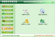 宏達快遞信息管理系統 綠色版