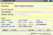 网页图片批量下载器