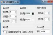 验证码代码生成器For ASP