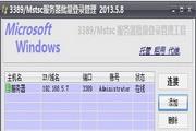 MSTSC服务器批量登录管理