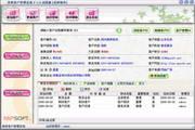 美萍客户管理系统