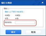 招商银行电子商务专业版