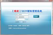 博求SEM/SEO团队管理系统