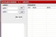鸿羽QQ群成员批量提取器