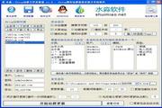 水淼·Zblog站群文章更新器