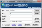 方配ASP.NET网站服务器