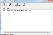 紫雨軒ASPWeb服務器