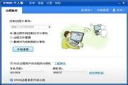 远程控制软件XT800免费版
