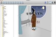 宝宝浏览器 for mac