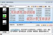 维泰电话营销系统纯软件版