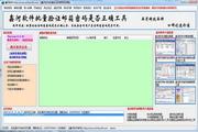 鑫河软件批量验证邮箱密码神器