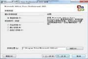 visio 2007 简体中文版