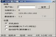 IP87客户端